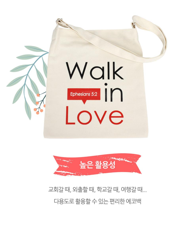 캔버스 크로스백 My all to God, Walk in Love (마이올, 러브) 크로스 에코백 교회가방 교회학교 단체가방 보조가방 높은 활용성