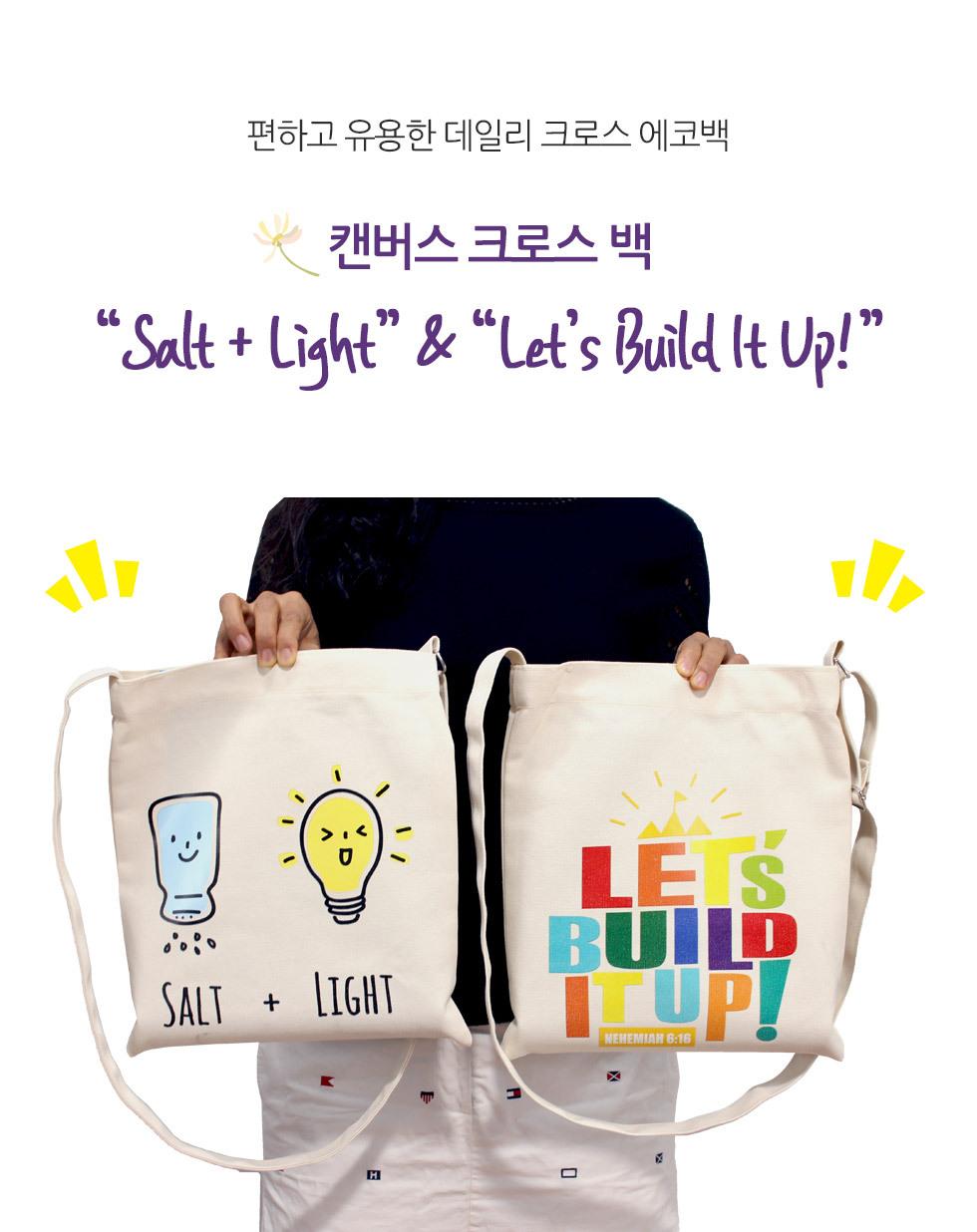 캔버스 크로스백 Salt+Light, Let's Build It Up (쏠트, 빌드) 크로스 에코백 교회가방 교회학교 단체가방 보조가방 활용도높은 데일리에코백 캔버스 보조가방