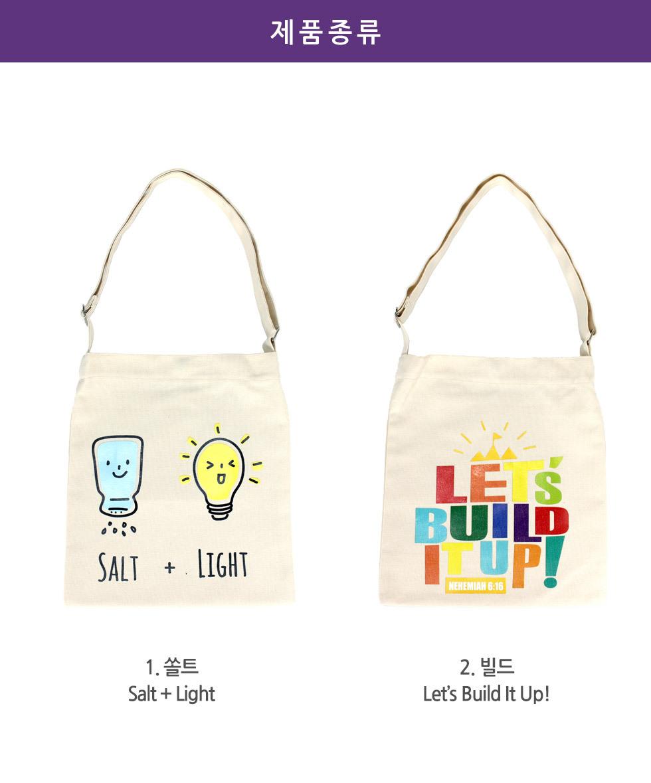캔버스 크로스백 Salt+Light, Let's Build It Up (쏠트, 빌드) 크로스 에코백 교회가방 교회학교 단체가방 보조가방 제품종류 1.쏠트 2.빌드