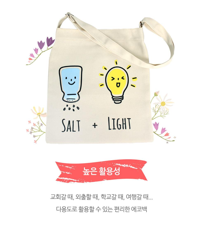 캔버스 크로스백 Salt+Light, Let's Build It Up (쏠트, 빌드) 크로스 에코백 교회가방 교회학교 단체가방 보조가방 높은 활용성