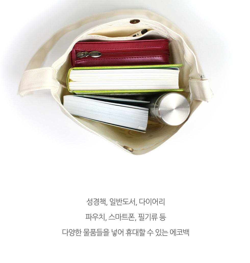 캔버스 크로스백 Salt+Light, Let's Build It Up (쏠트, 빌드) 크로스 에코백 교회가방 교회학교 단체가방 보조가방 작은 소품부터 큰 책까지 다양하게 담을 수 있는 에코백