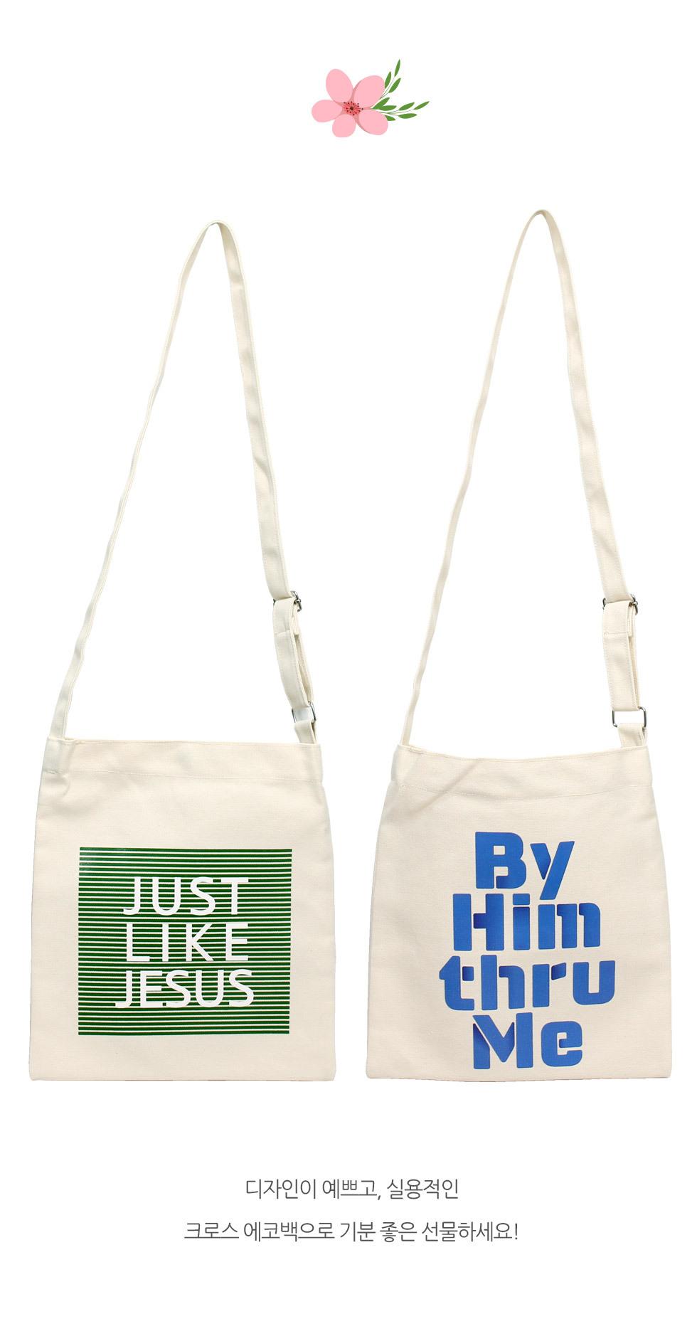 캔버스 크로스백 Just like Jesus, By Him thru Me (지저스,바이힘) 크로스 에코백 교회가방 교회학교 단체가방 보조가방 디자인이 예쁘고 실용적인 메시지에코백