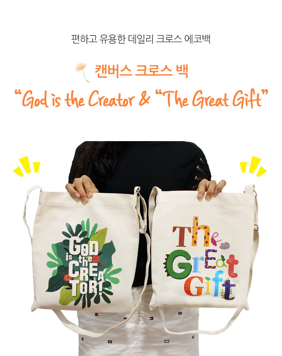 캔버스 크로스백 God is the Creator, The Great Gift (창조주꽃,동물) 크로스 에코백 교회가방 교회학교 단체가방 보조가방 활용도높은 데일리에코백 캔버스 보조가방