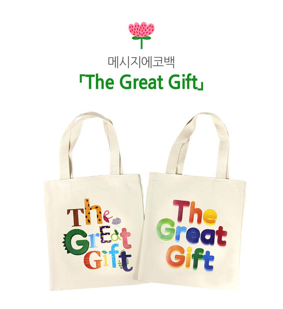메시지 에코백 The Great Gift (더그레이트기프트) 위대한 선물, 예장합동 타이틀이미지