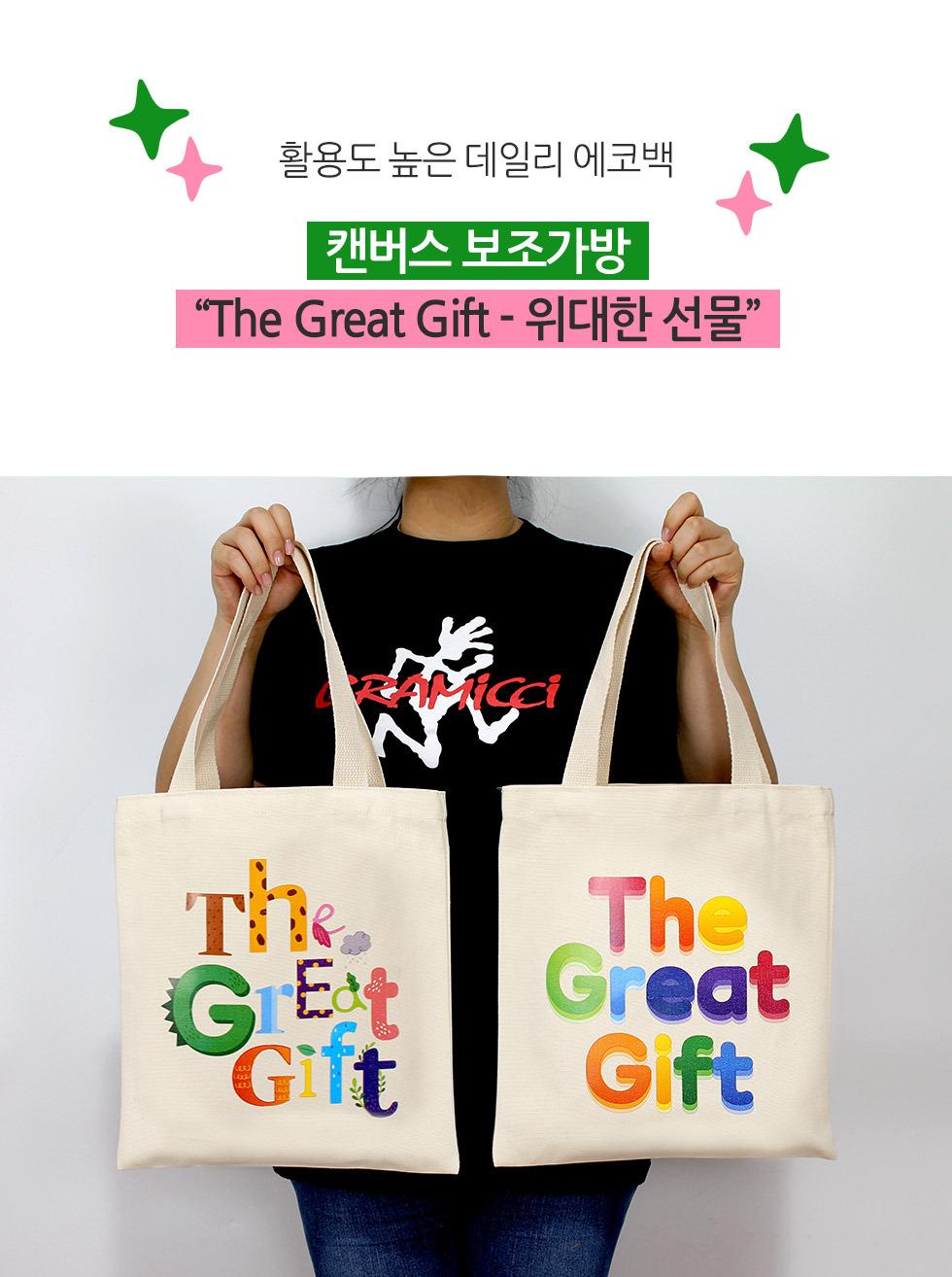 메시지 에코백 The Great Gift (더그레이트기프트) 위대한 선물, 예장합동 활용도높은 데일리에코백 캔버스 보조가방