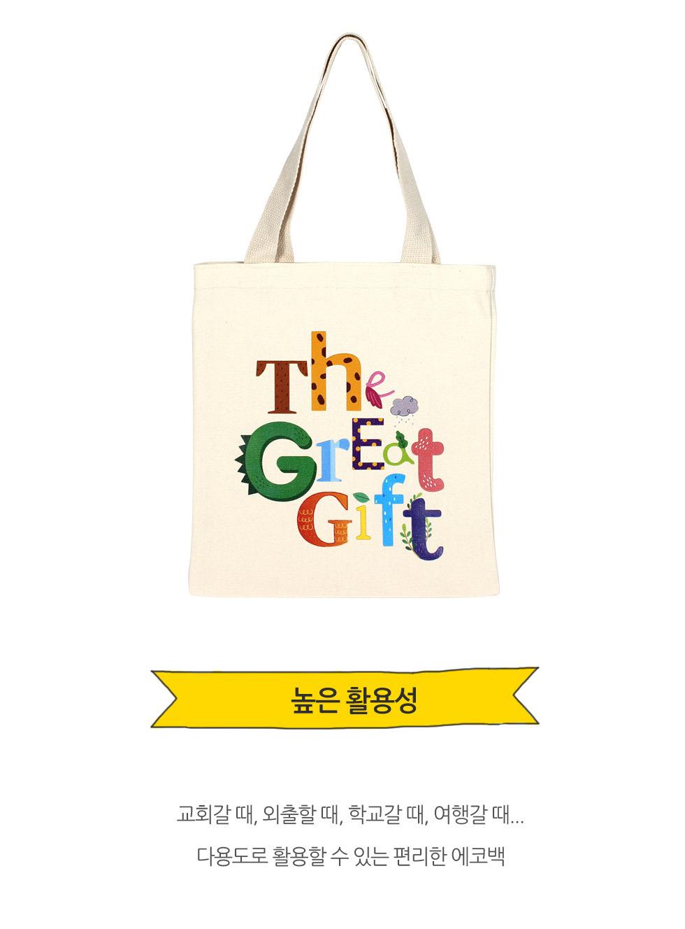 메시지 에코백 The Great Gift (더그레이트기프트) 위대한 선물, 예장합동 높은 활용성