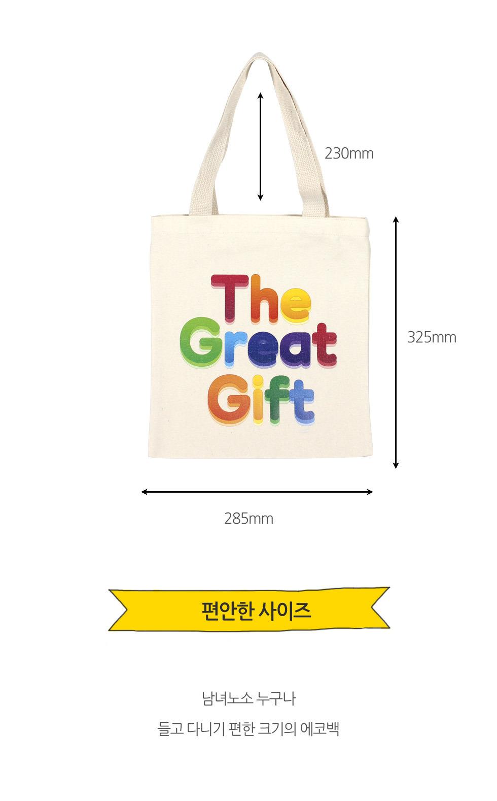 메시지 에코백 The Great Gift (더그레이트기프트) 위대한 선물, 예장합동 편안한 사이즈 가로 28.5센티미터, 세로 32.5센티미터