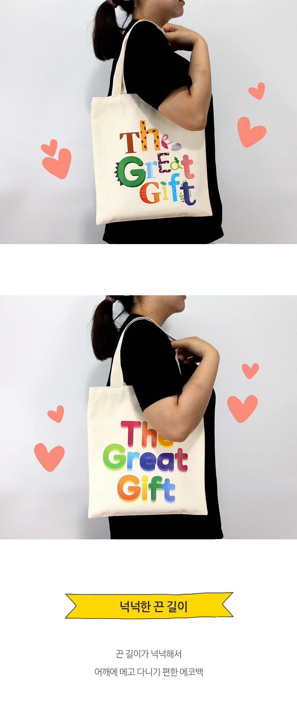 메시지 에코백 The Great Gift (더그레이트기프트) 위대한 선물, 예장합동 넉넉한 끈 길이