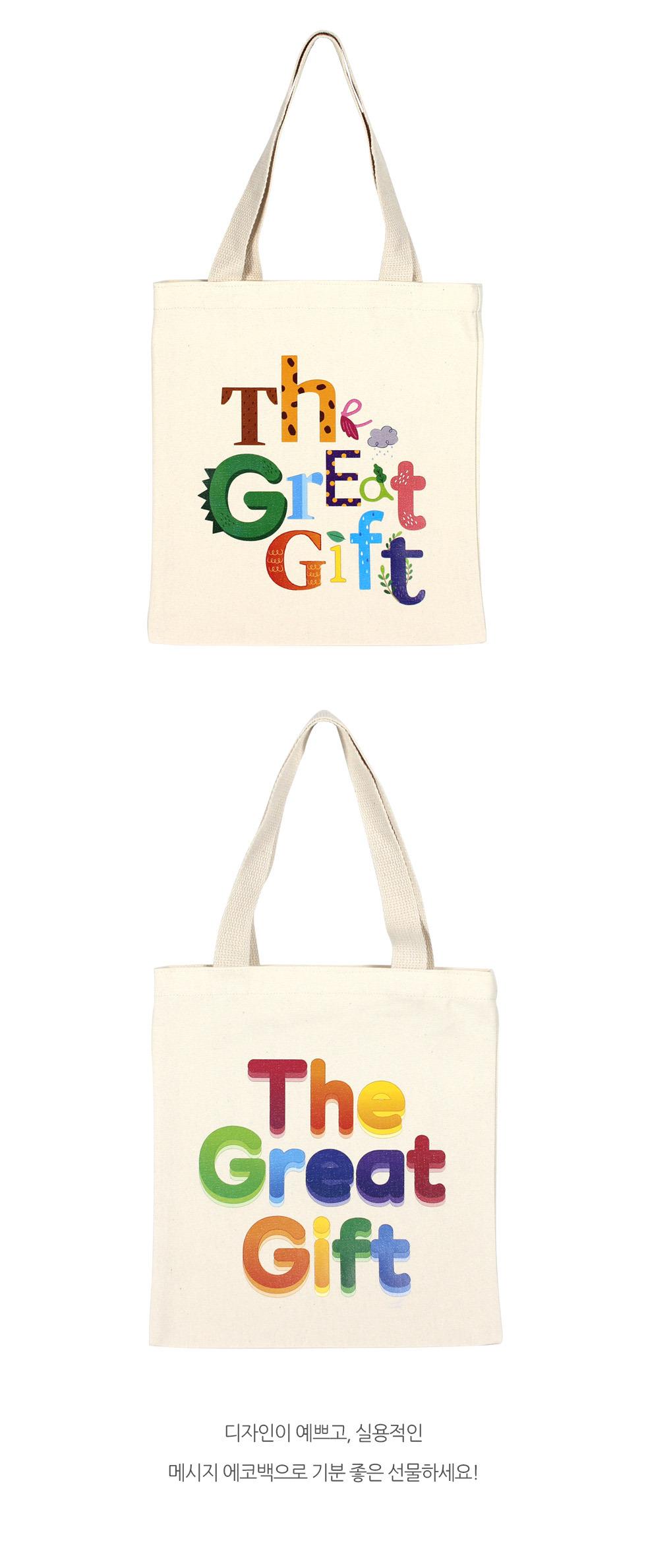메시지 에코백 The Great Gift (더그레이트기프트) 위대한 선물, 예장합동 디자인이 예쁘고 실용적인 메시지에코백