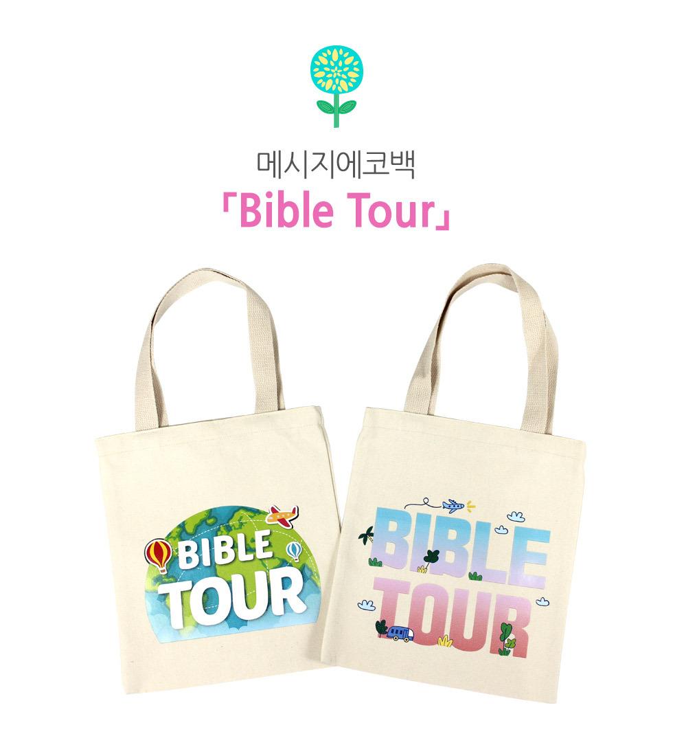 메시지 에코백 BIBLE TOUR (바이블투어) 말씀으로 새로워지는 여행, 예장통합 타이틀이미지