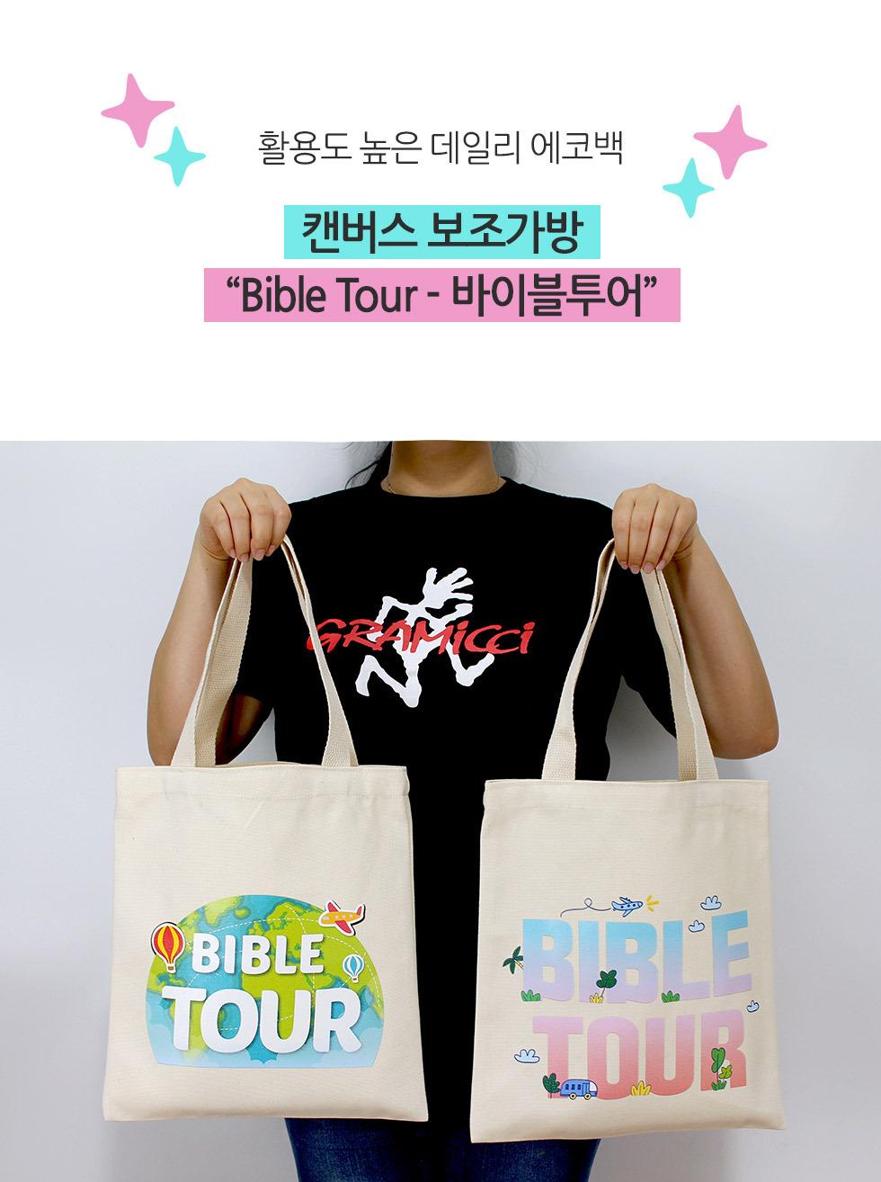 메시지 에코백 BIBLE TOUR (바이블투어) 말씀으로 새로워지는 여행, 예장통합 활용도높은 데일리에코백 캔버스 보조가방