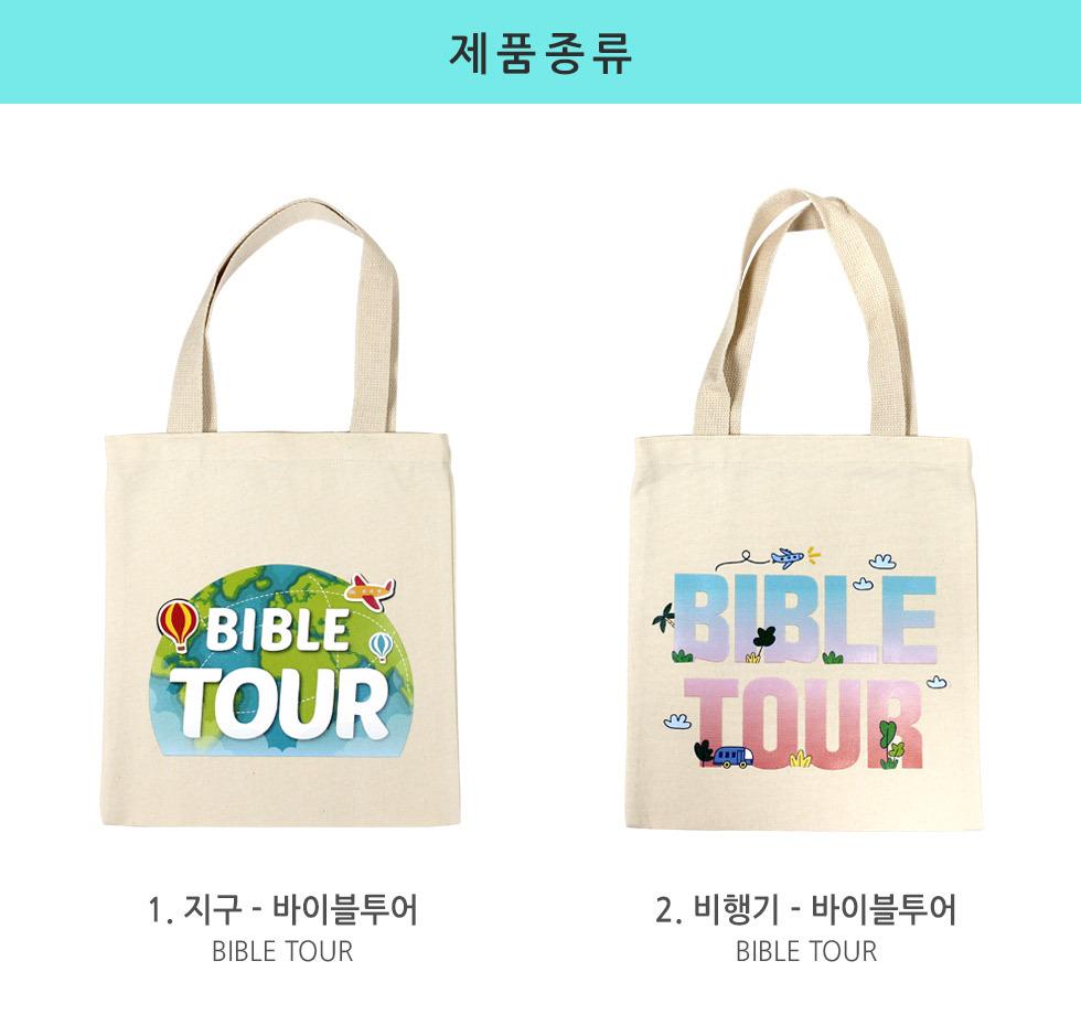 메시지 에코백 BIBLE TOUR (바이블투어) 말씀으로 새로워지는 여행, 예장통합 제품종류 A.레드캠핑 B.그린캠핑