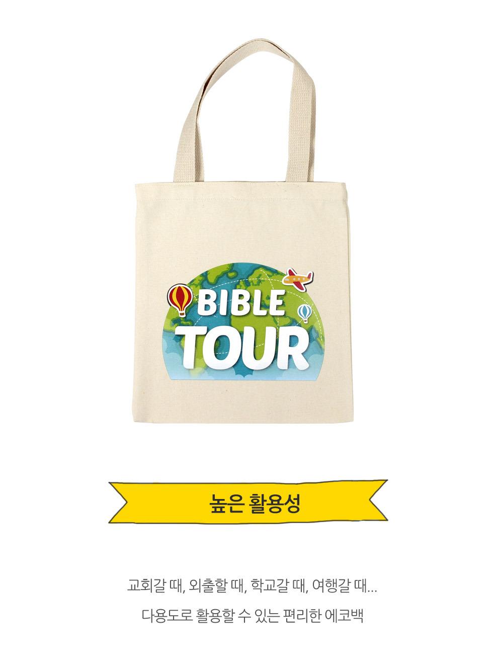 메시지 에코백 BIBLE TOUR (바이블투어) 말씀으로 새로워지는 여행, 예장통합 높은 활용성