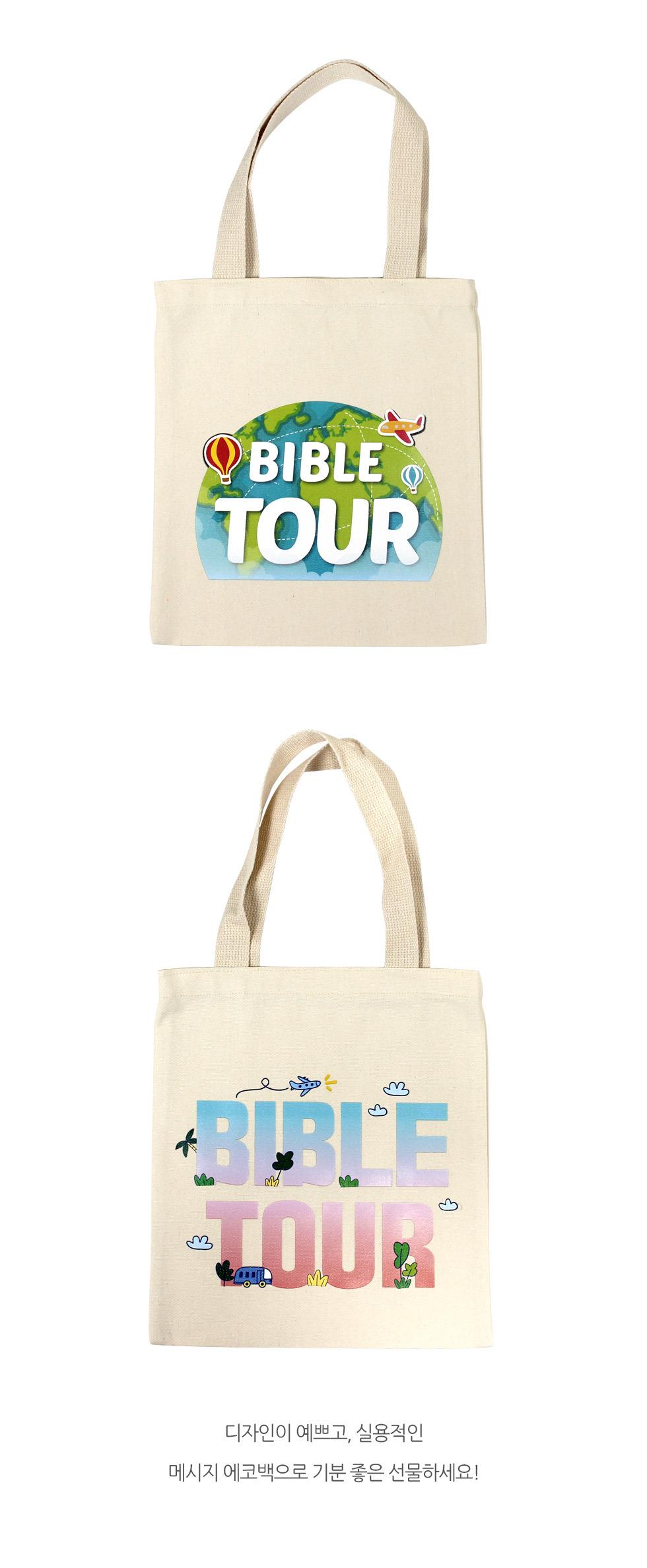 메시지 에코백 BIBLE TOUR (바이블투어) 말씀으로 새로워지는 여행, 예장통합 디자인이 예쁘고 실용적인 메시지에코백