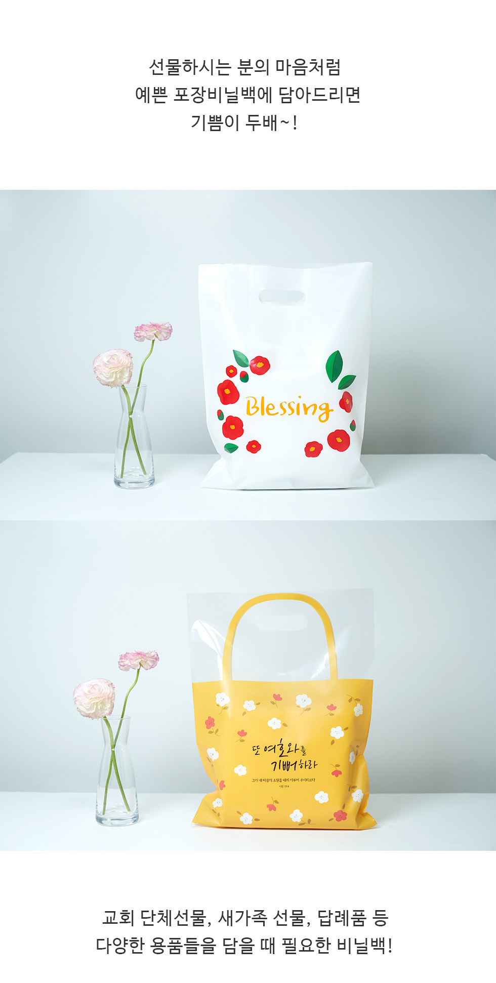크리스챤 비닐백 비닐쇼핑백 중 2종 교회단체선물 포장용으로 추천