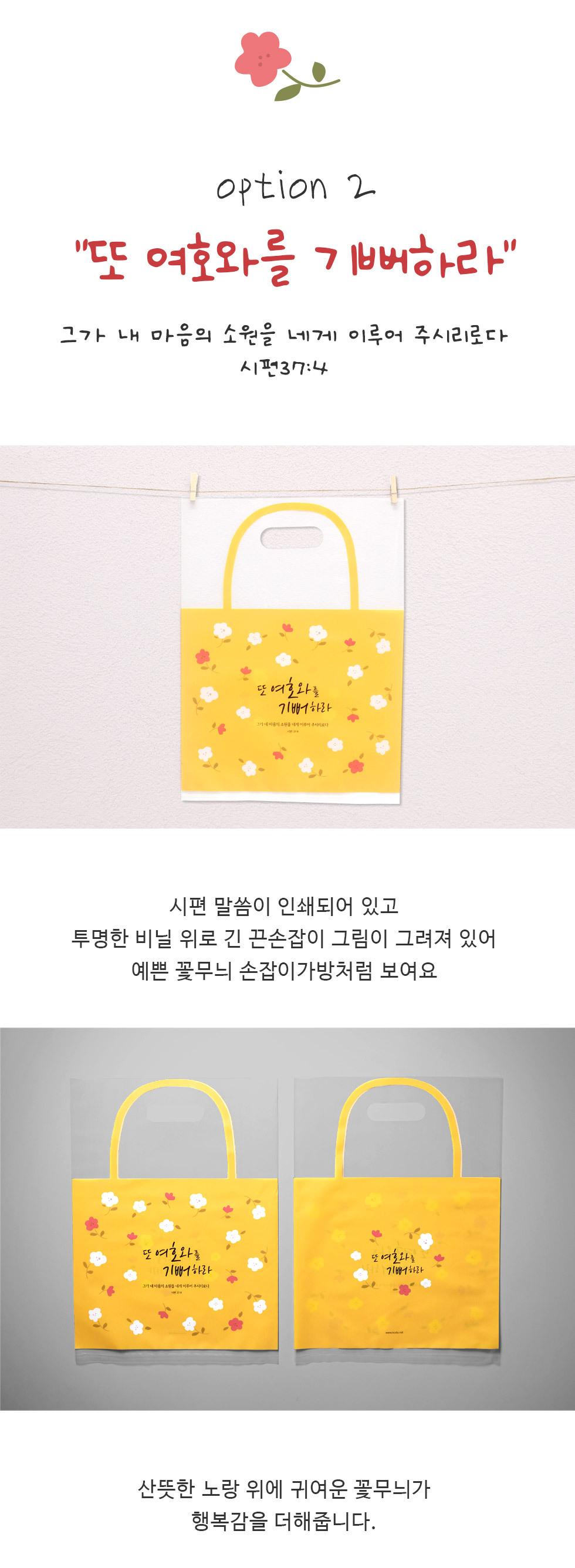 크리스챤 비닐백 비닐쇼핑백 중 2종 - 옵션2 기뻐하라 노랑색