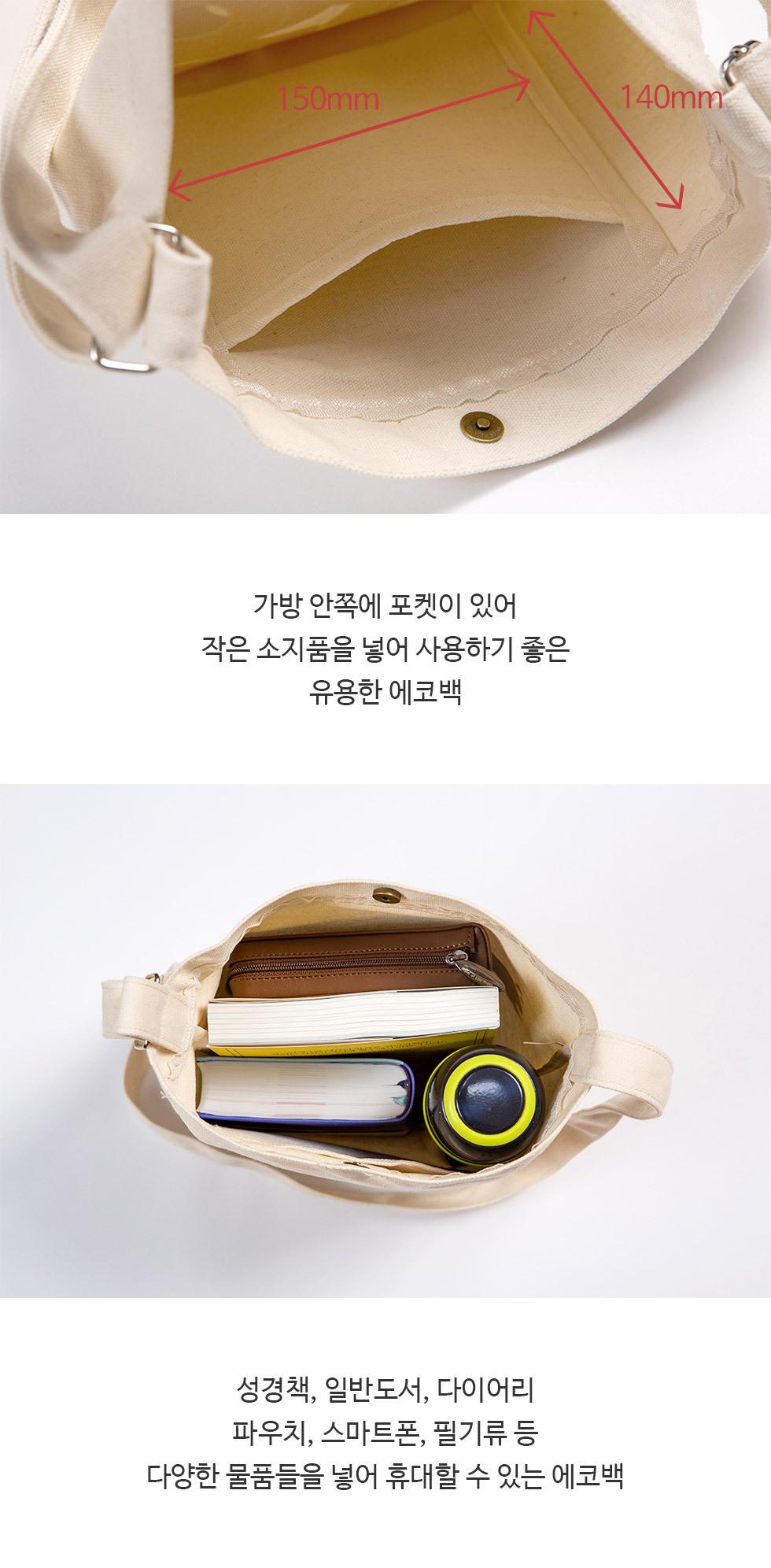 new 크로스 에코백 7종 (2021 신규 디자인) 디테일2 내부 포켓(주머니)