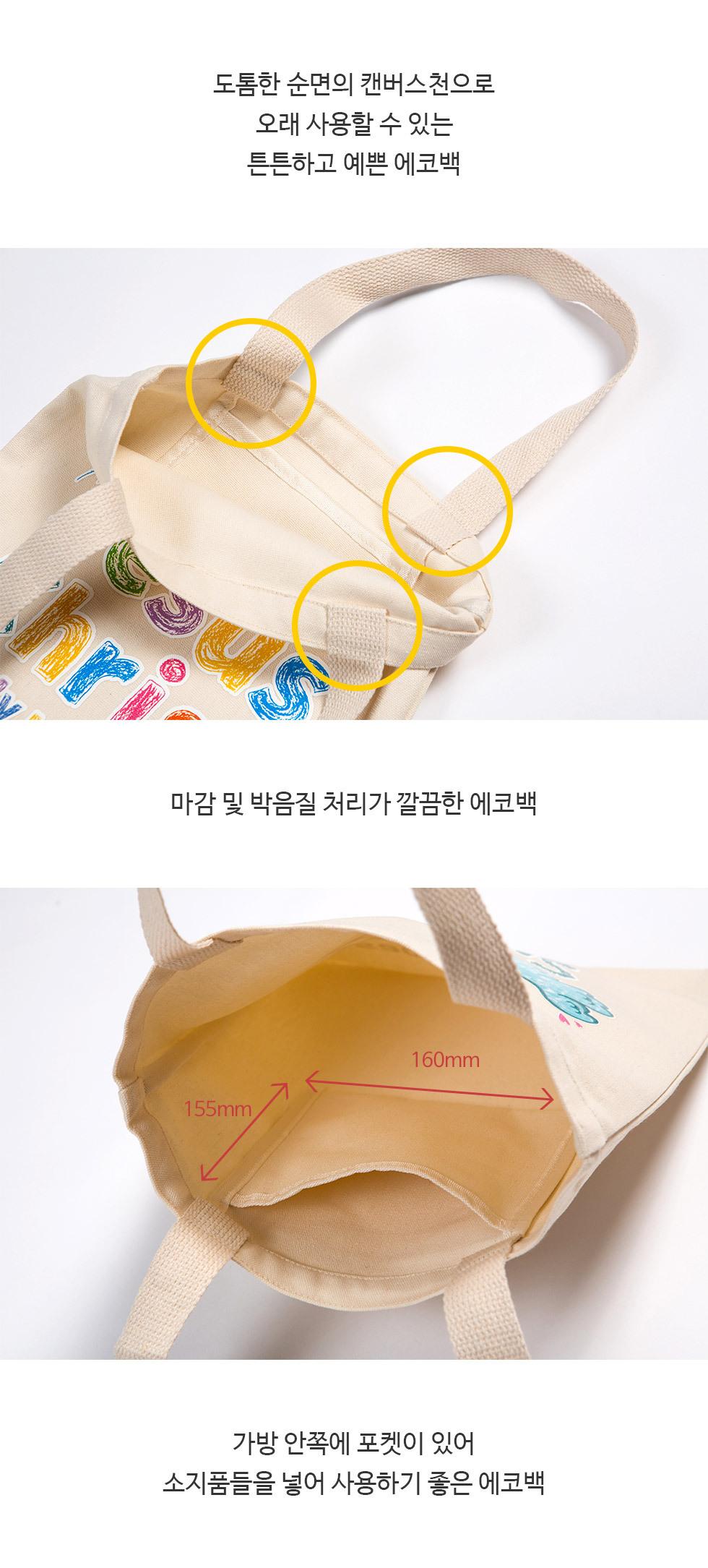 new 메시지 에코백 7종 (2021 신규 디자인) 도톰한 캔버스천, 깔끔한 마감, 내부 포켓(주머니)