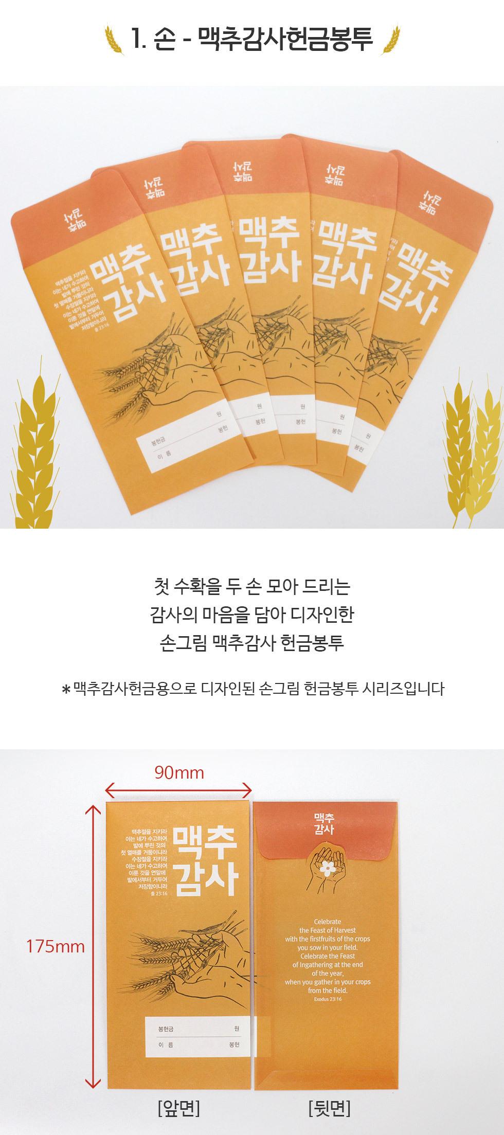 헌금봉투 맥추감사헌금 손 디자인, 사이즈