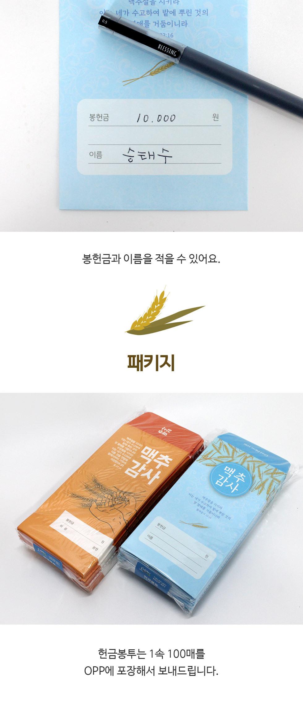 헌금봉투 맥추감사헌금 이삭 특징