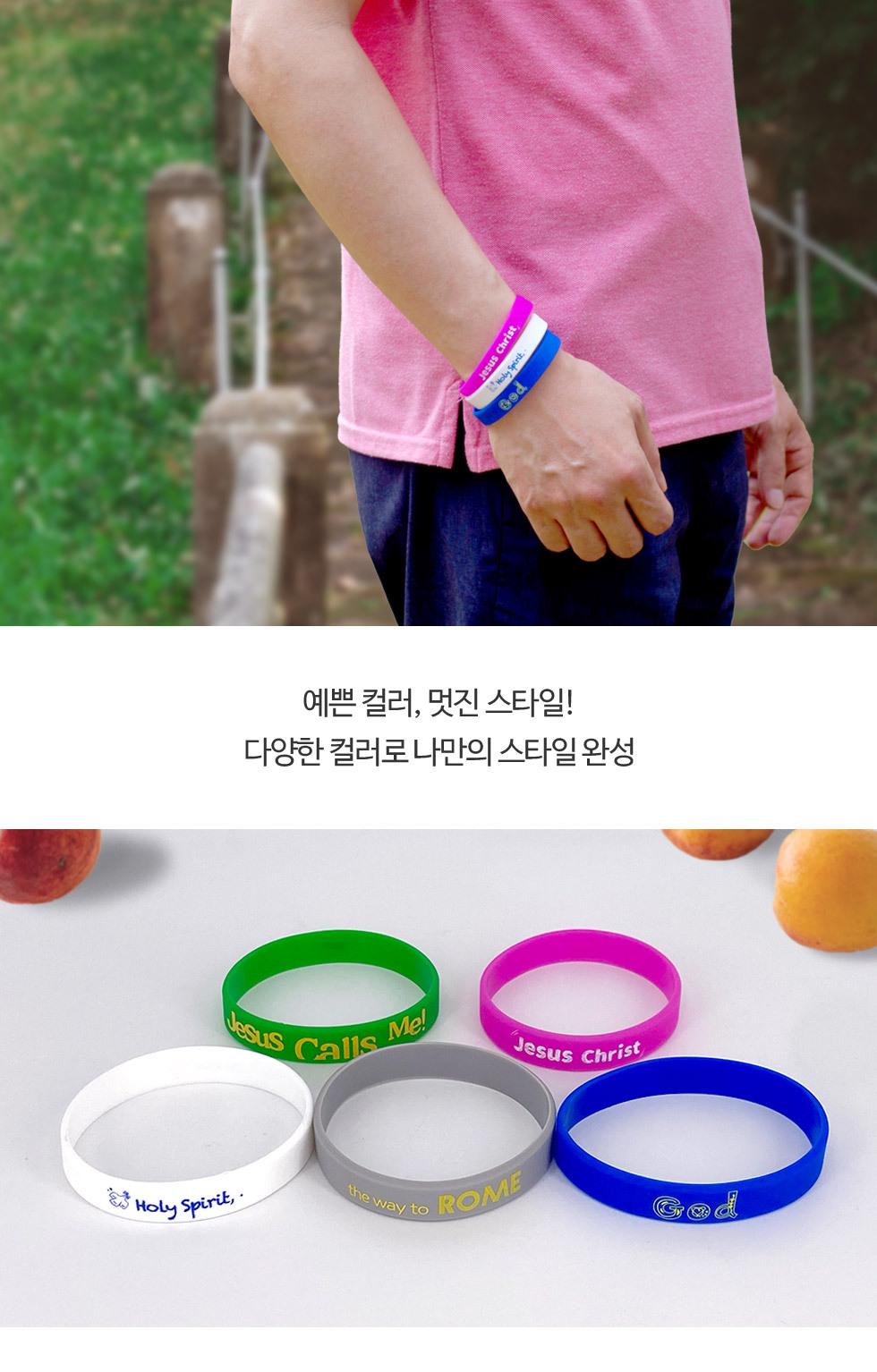 블레싱 실리콘 팔찌 3탄 - 예쁜 컬러, 멋진 스타일