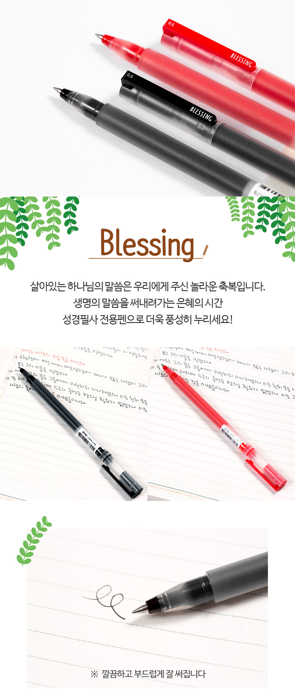 성경필사 전용펜 - 필사예시