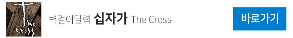 2021년 벽걸이달력 십자가