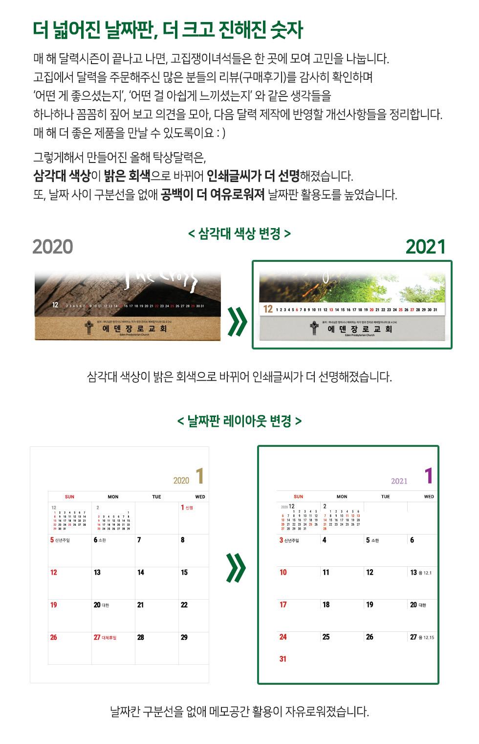 2021년 탁상달력 공통 - 개선된 달력