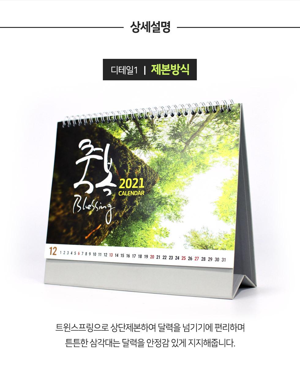 2021년 탁상달력 성령 Holy Spirit - 디테일1-제본방식