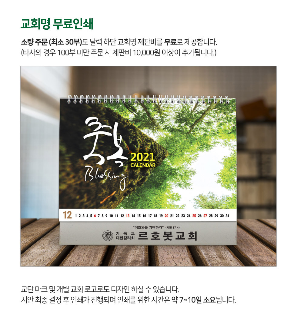 2021년 탁상달력 공통 - 교회명무료인쇄