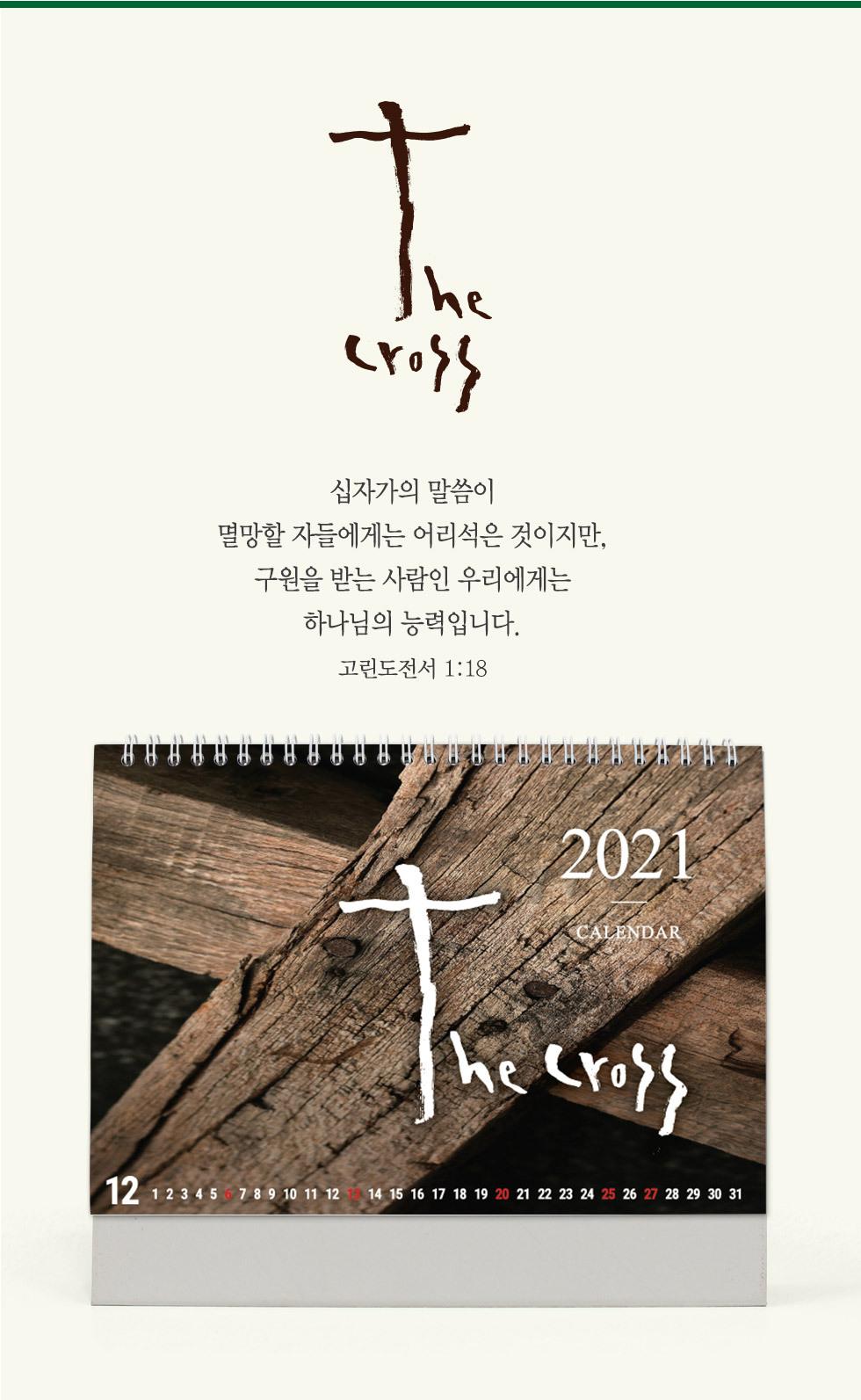 2021년 탁상달력 십자가 Cross -  십자가 Cross, 시편 115:13 높은 사람이나 낮은 사람을 막론하고 여호와를 경외하는 자들에게 복을 주시리로다.