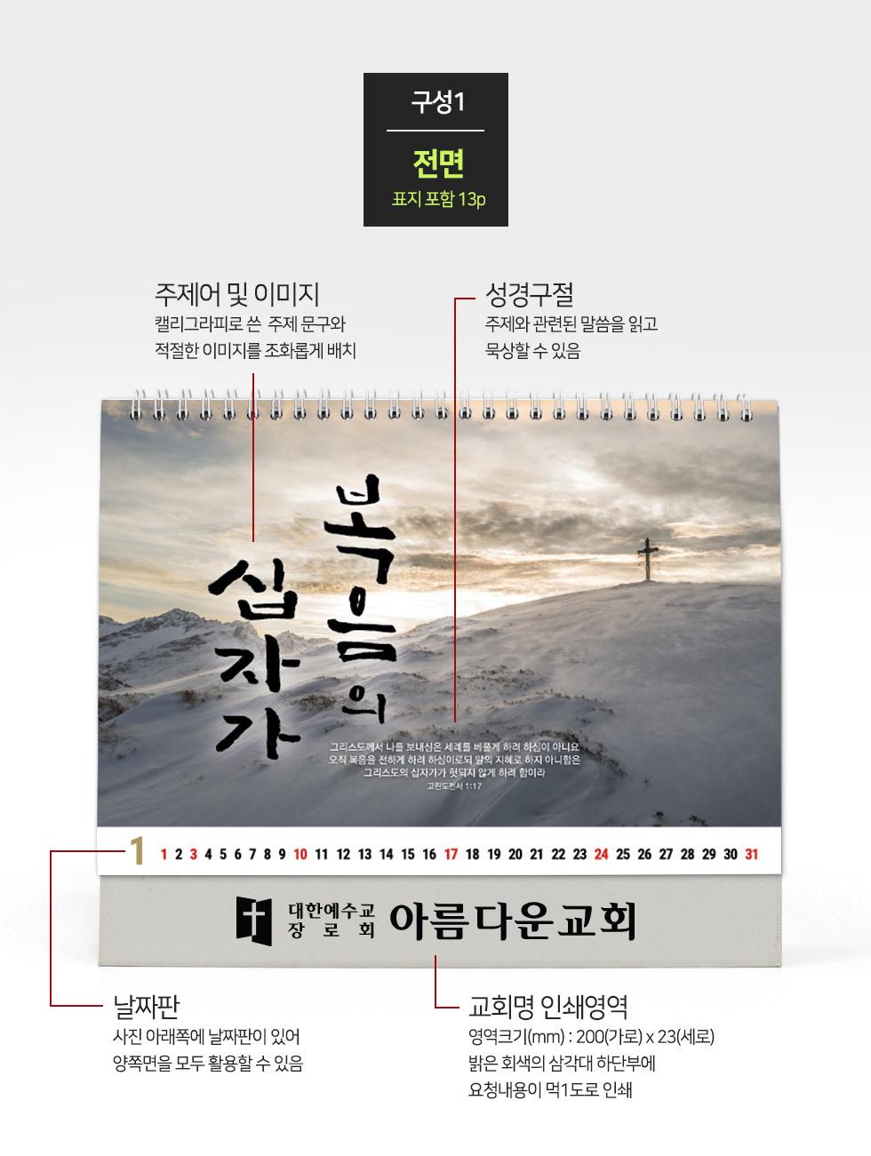 2021년 탁상달력 십자가 Cross - 구성-전면