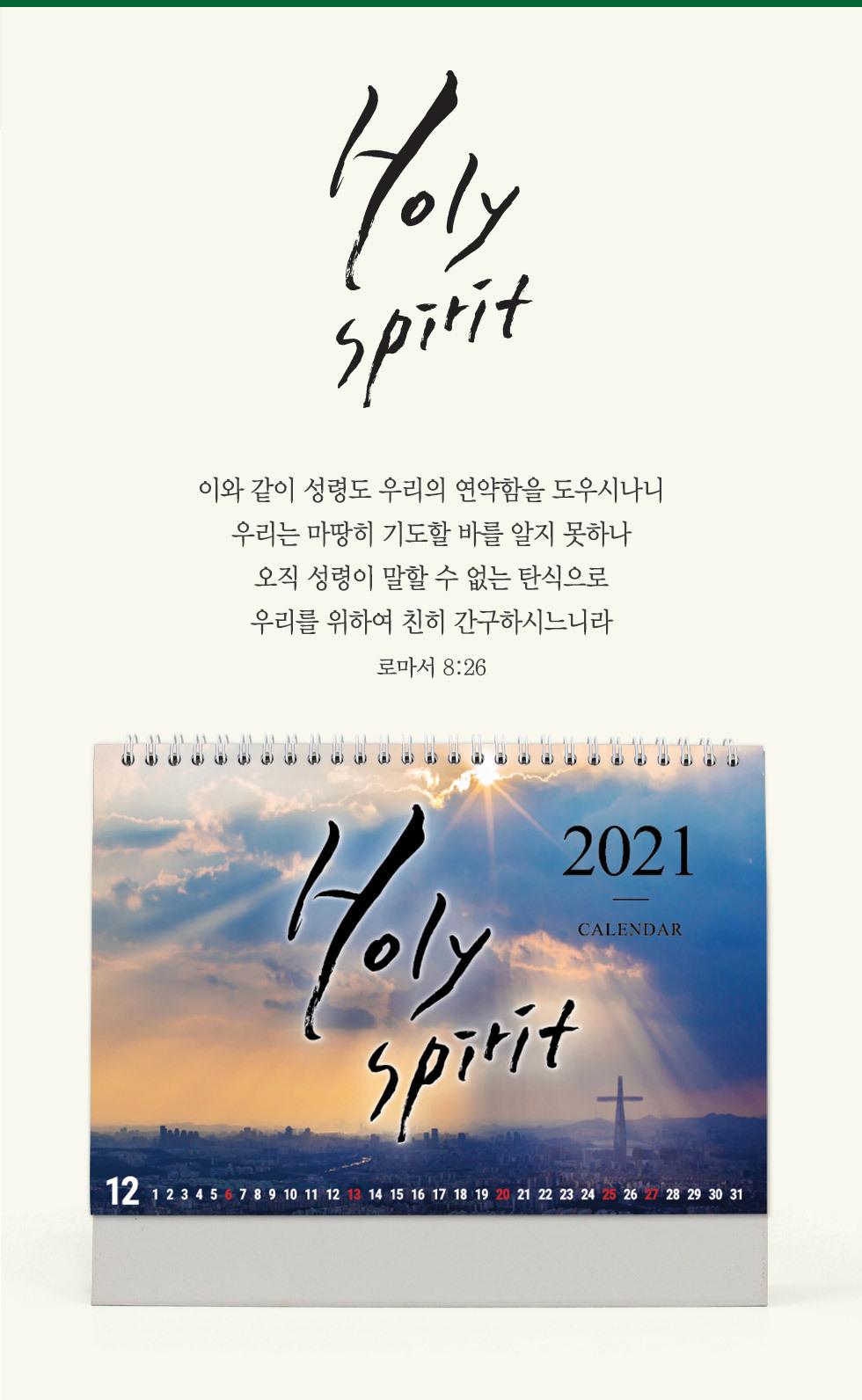 2021년 탁상달력 성령 Holy Spirit -  성령 Holy Spirit, 시편 115:13 높은 사람이나 낮은 사람을 막론하고 여호와를 경외하는 자들에게 복을 주시리로다.