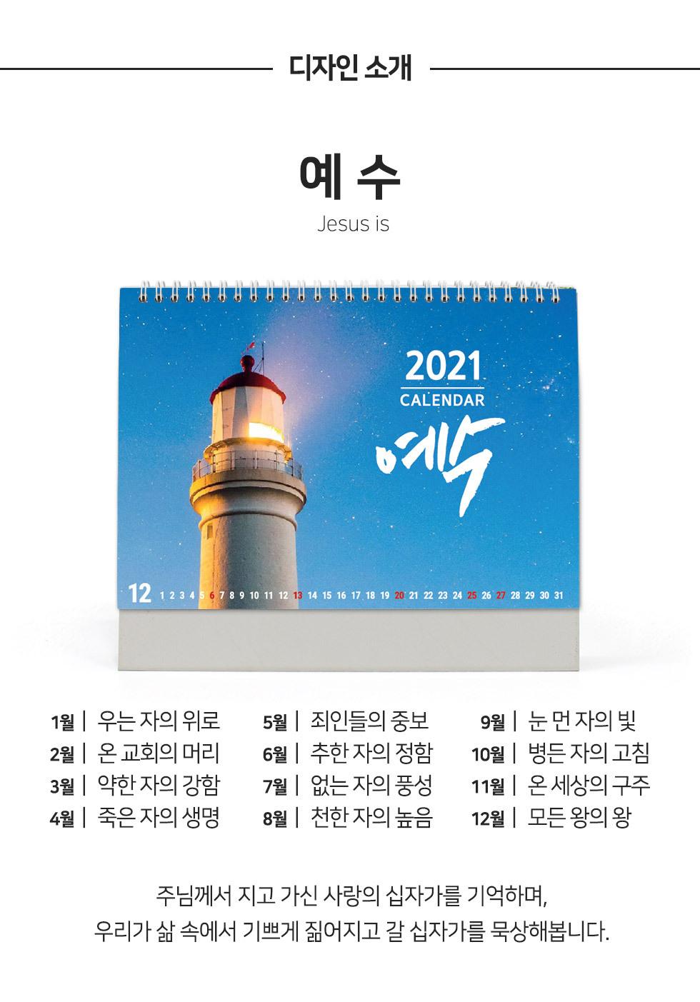 2021년 탁상달력 공통 - 디자인소개