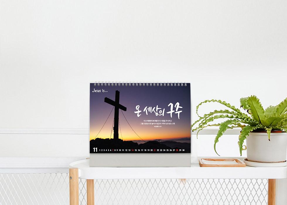 2021년 탁상달력 예수 Jesus is - 연출컷