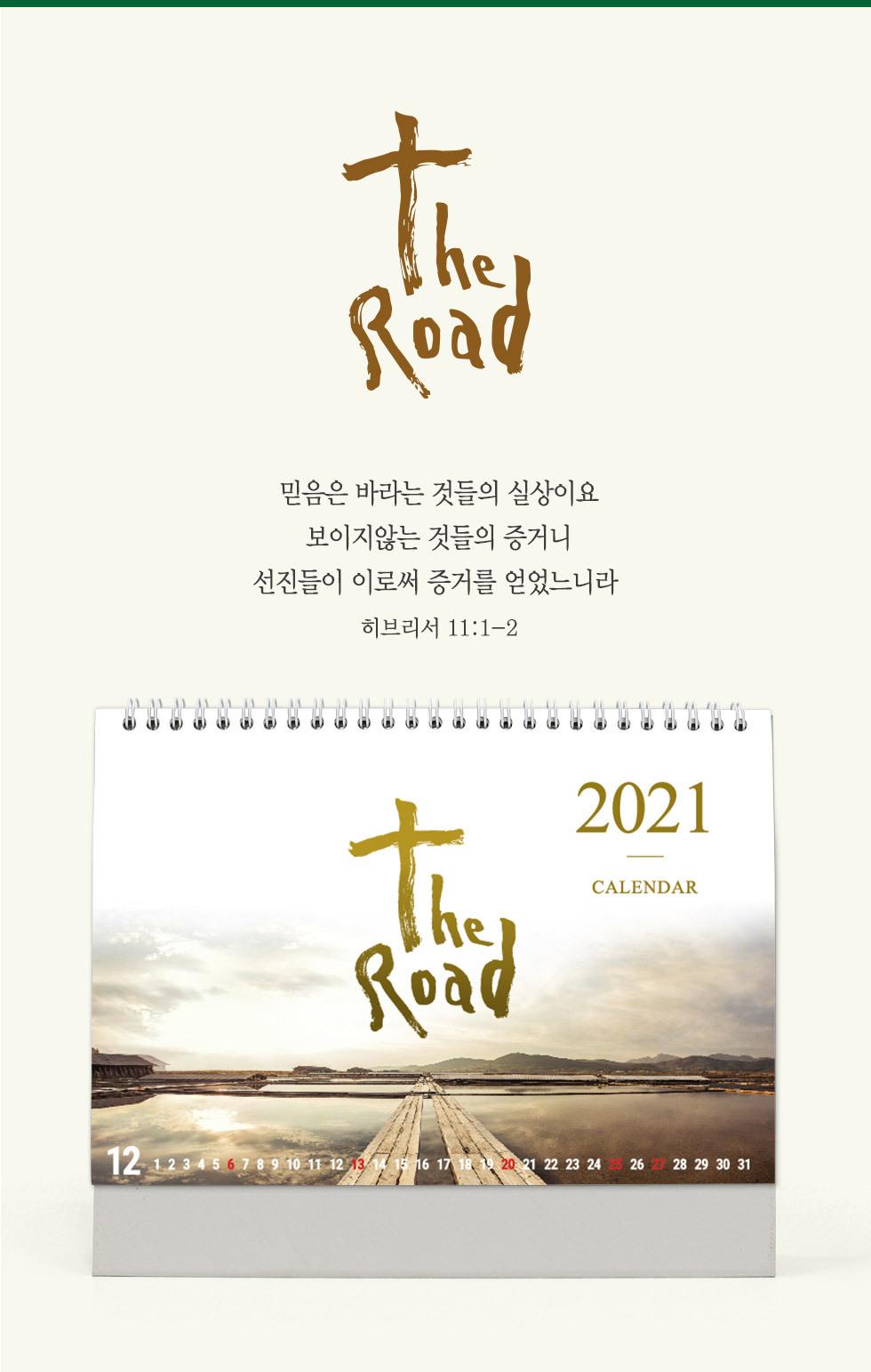 2021년 탁상달력 길 The Road -  길 The Road, 시편 115:13 높은 사람이나 낮은 사람을 막론하고 여호와를 경외하는 자들에게 복을 주시리로다.