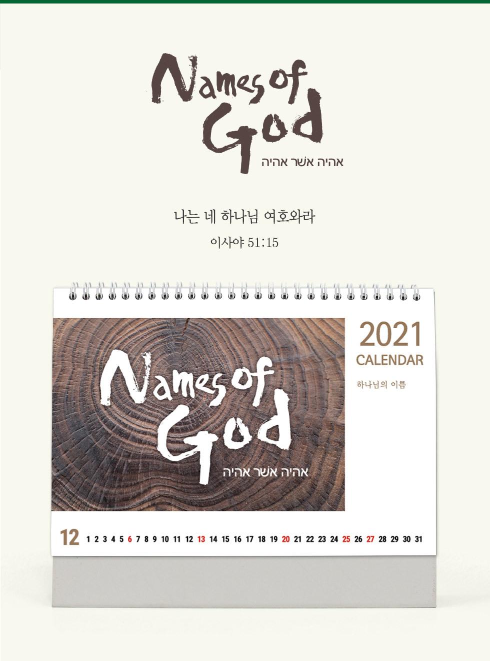2021년 탁상달력 하나님의 이름 Names of God -  하나님의 이름 Names of God, 시편 115:13 높은 사람이나 낮은 사람을 막론하고 여호와를 경외하는 자들에게 복을 주시리로다.