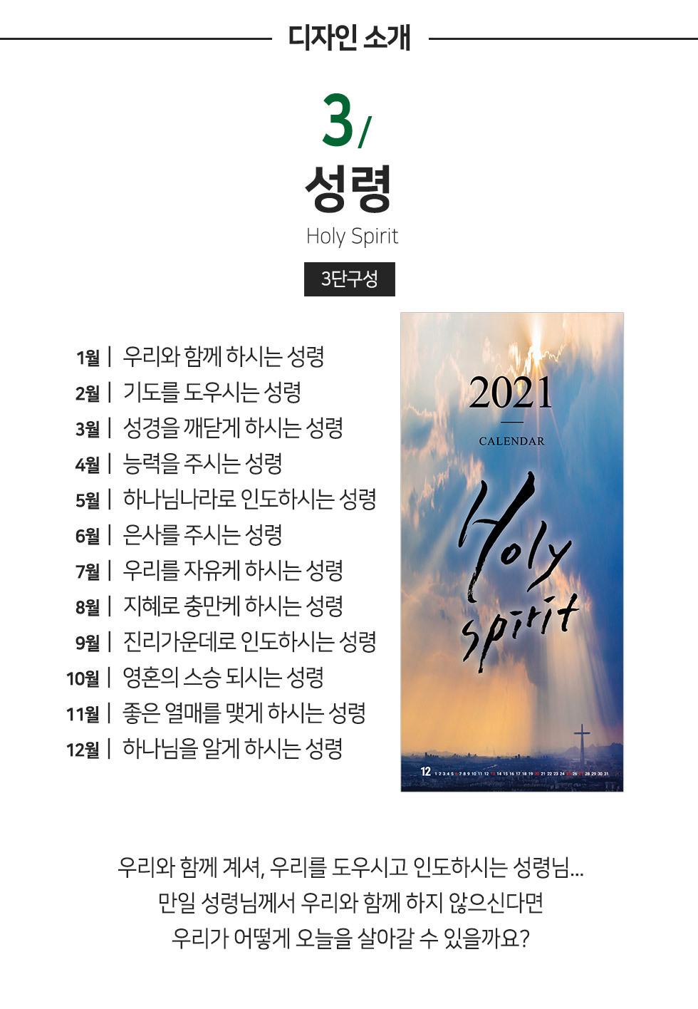 2021년 개인용 벽걸이달력 7종 성령 Holy Spirit