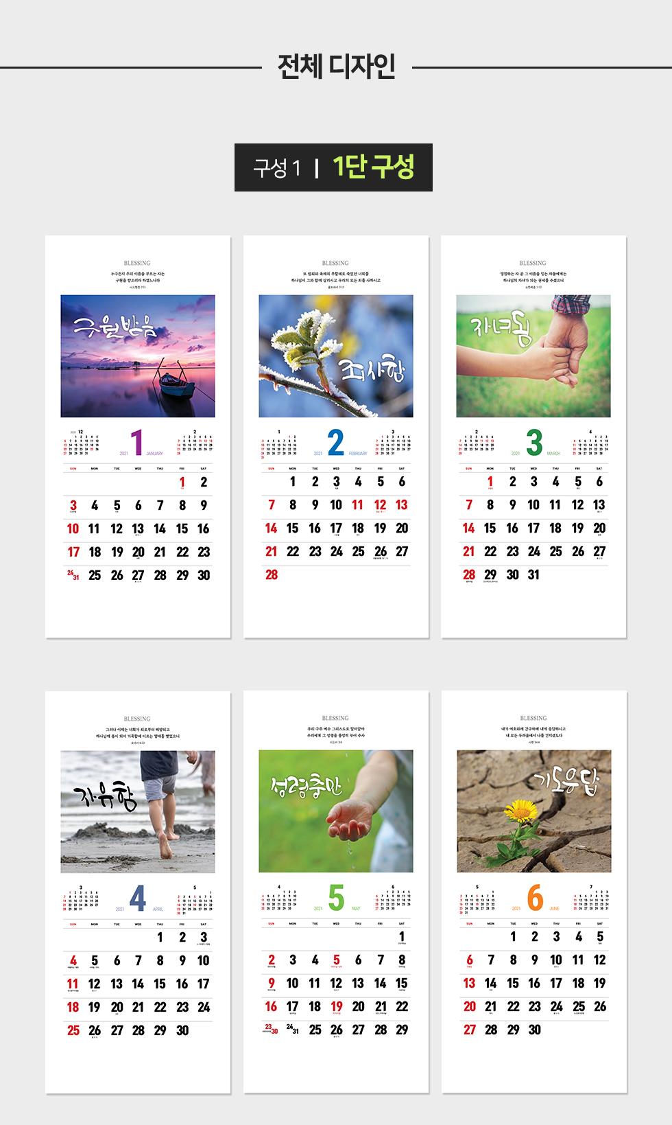 2021년 벽걸이달력 축복 Blessing - 구성1)1단구성 전체디자인 1월부터 6월까지