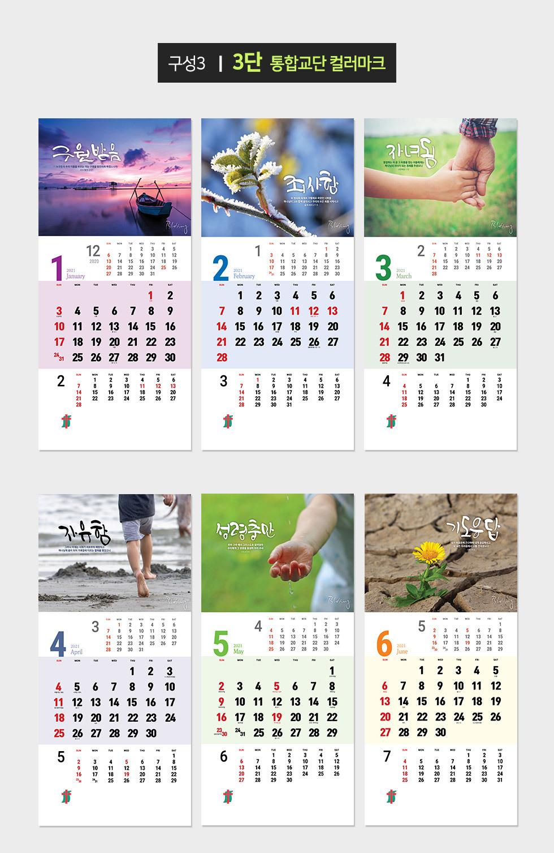 2021년 벽걸이달력 축복 Blessing - 구성1)3단통합구성 전체디자인 1월부터 6월까지