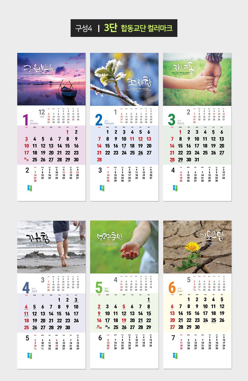 2021년 벽걸이달력 축복 Blessing - 구성1)3단합동구성 전체디자인 1월부터 6월까지