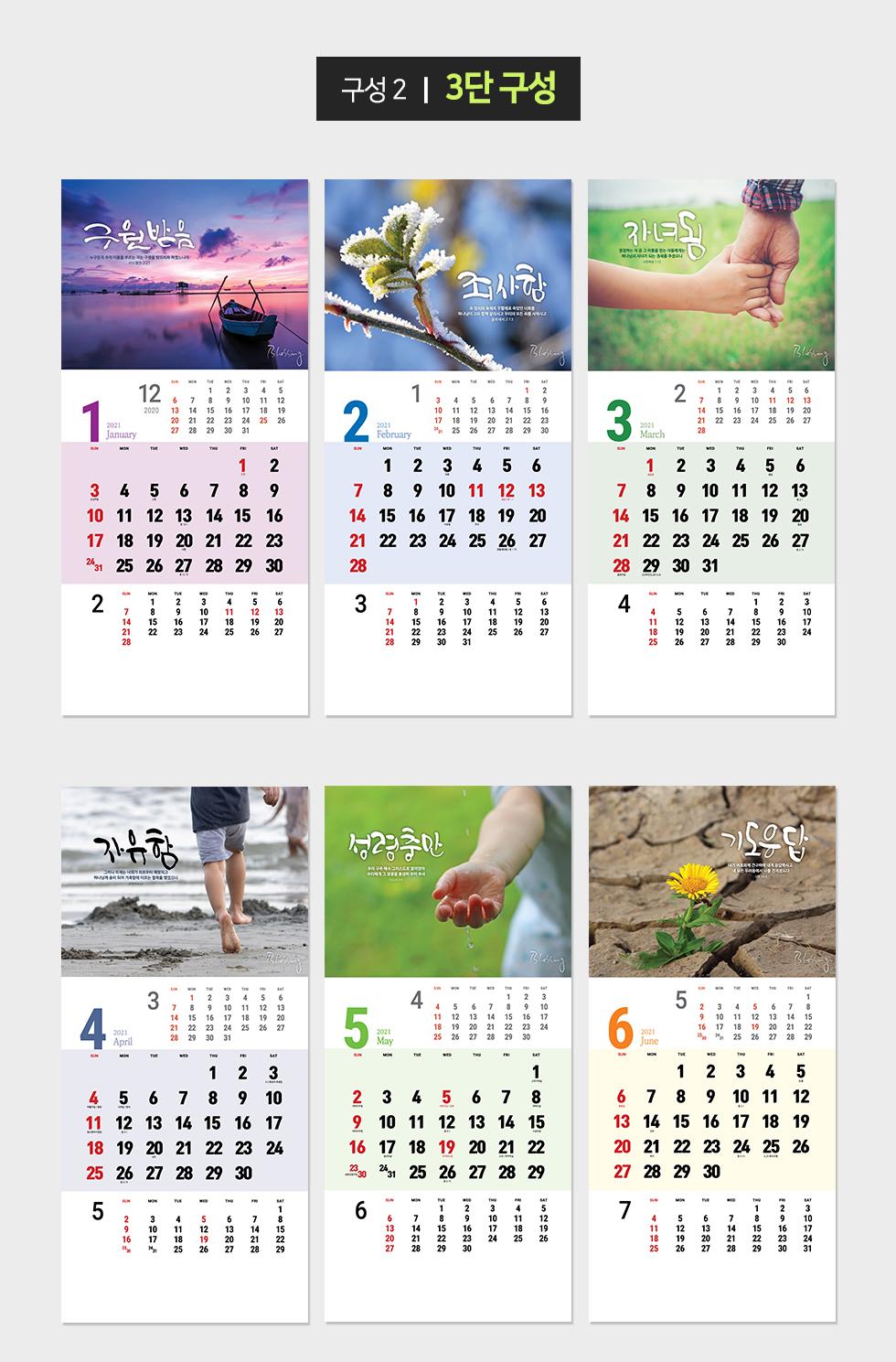 2021년 벽걸이달력 축복 Blessing - 구성1)3단구성 전체디자인 1월부터 6월까지