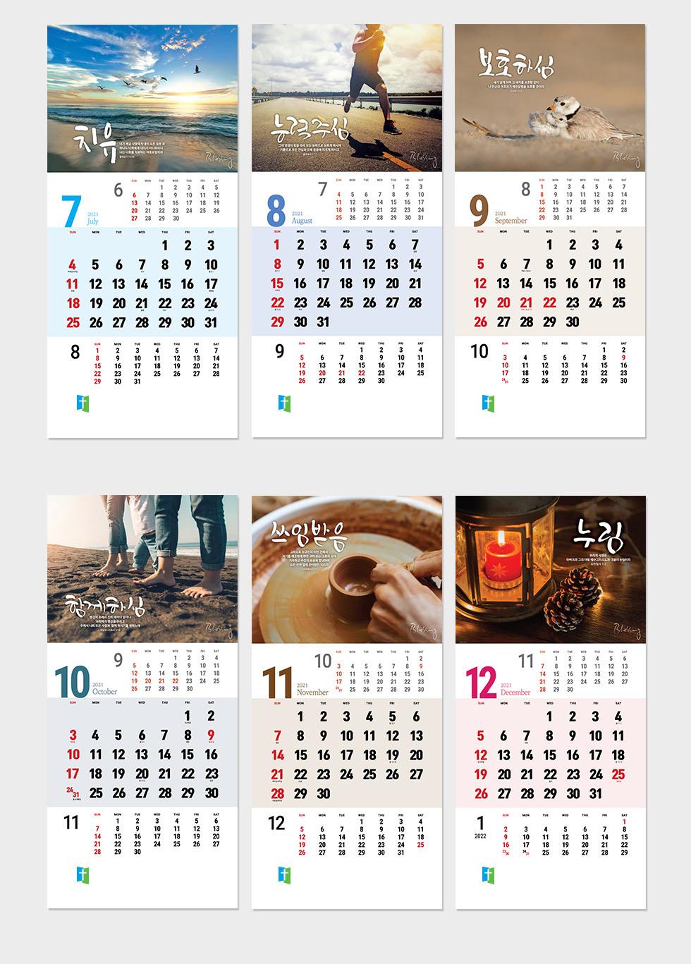 2021년 벽걸이달력 축복 Blessing - 구성1)3단합동구성 전체디자인 7월부터 12월까지