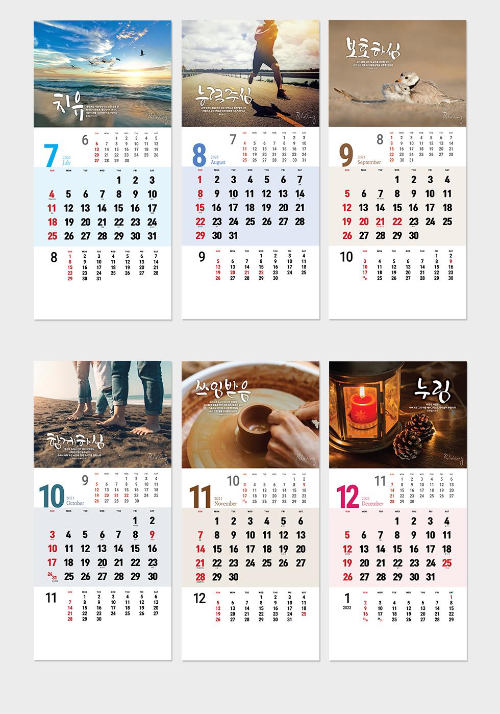 2021년 벽걸이달력 축복 Blessing - 구성2)3단구성 전체디자인 7월부터 12월까지
