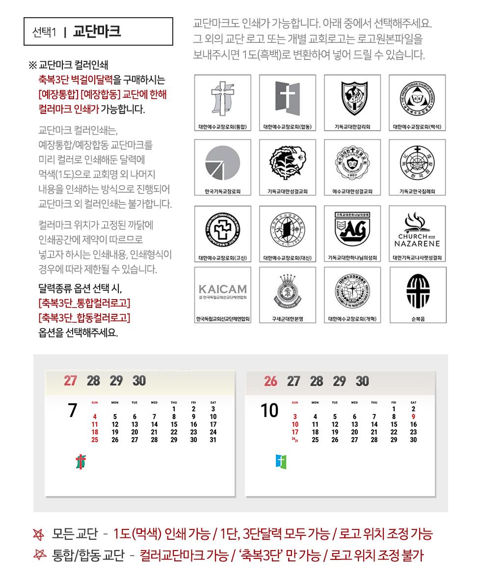 2021년 벽걸이달력 공통 - 교단마크선택-통합/합동마크 컬러인쇄