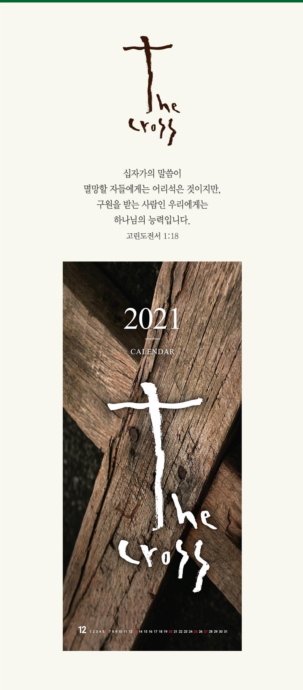 2021년 벽걸이달력 십자가 Cross -  십자가 Cross, 십자가 Cross의 말씀이 멸망할 자들에게는 어리석은 것이지만, 구원을 받는 사람인 우리에게는 하나님의 능력입니다.