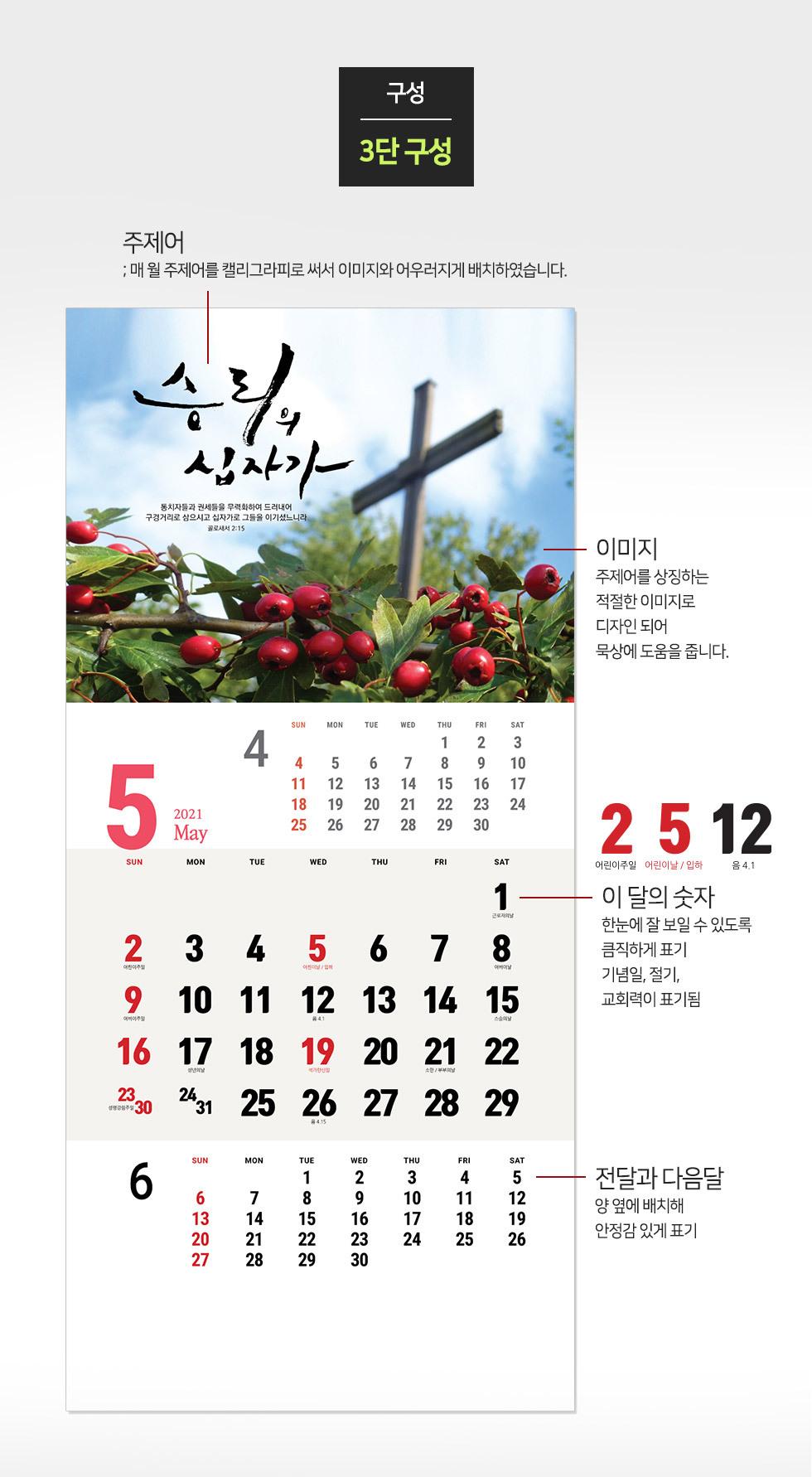 2021년 벽걸이달력 십자가 Cross - 구성2:3단구성