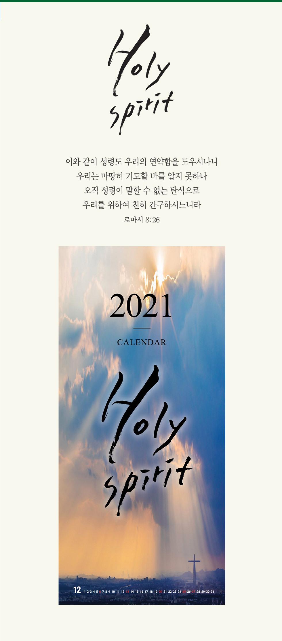 2021년 벽걸이달력 성령 Holy Spirit -  성령 Holy Spirit, 이와 같이 성령도 우리의 연약함을 도우시나니 우리는 마땅히 기도할 바를 알지 못하나 오직 성령이 말할 수 없는 탄식으로 우리를 위하여 친히 간구하시느니라 로마서 8:26.