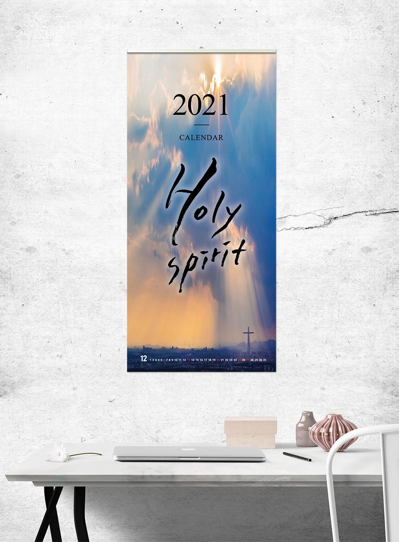 2021년 벽걸이달력 성령 Holy Spirit - 연출컷