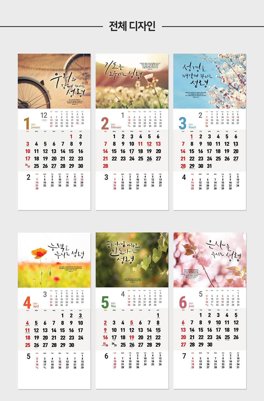 2021년 벽걸이달력 성령 Holy Spirit - 구성1)3단구성 전체디자인 1월부터 6월까지